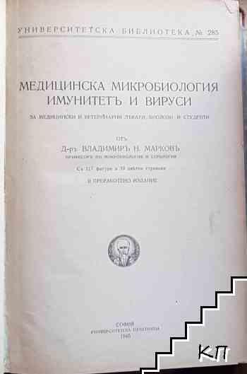 Медицинска микробиология, имунитет и вируси