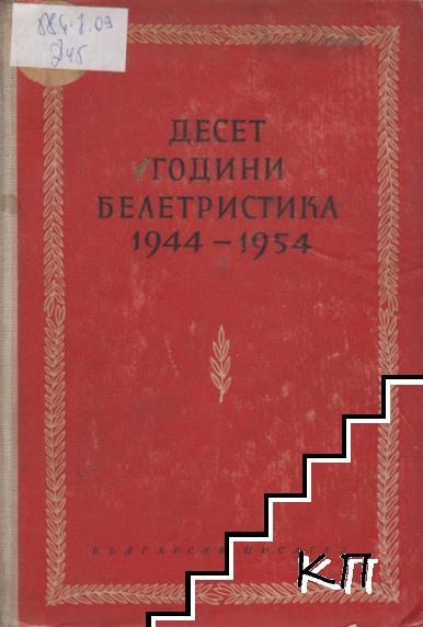 Десет години белетристика 1944-1954