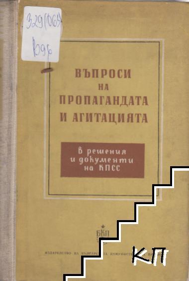 Въпроси на пропагандата и агитацията
