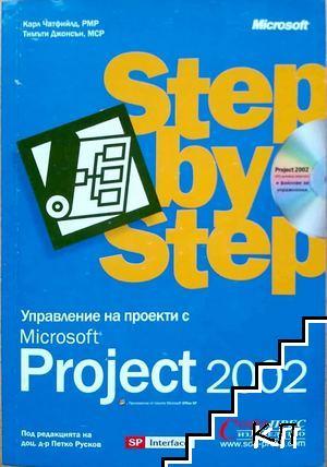Управление на проекти с Microsoft Project 2002