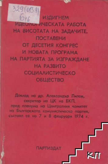 Да издигнем идеологическата работа на висотата на задачите, поставени от Десетия конгрес и новата програма на партията за изграждане на развито социалистическо общество