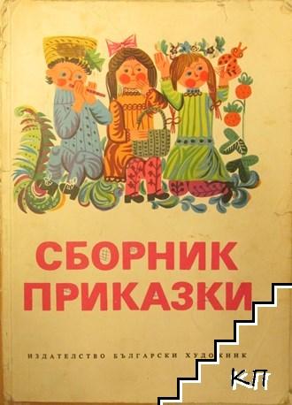 Сборник приказки