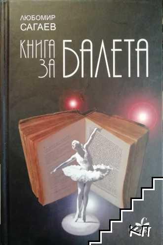 Книга за балета