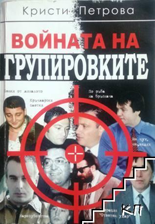 Войната на групировките / Войната ВИС-СИК