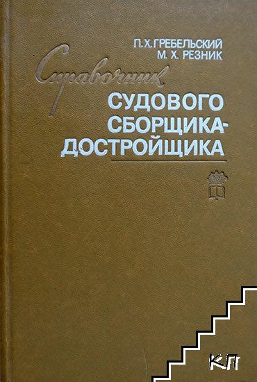 Справочник судового сборщика-достройщика