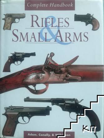Rifles and Small Arms
