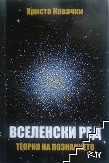 Вселенски ред
