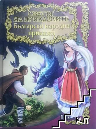 Светът на приказките. Български народни приказки