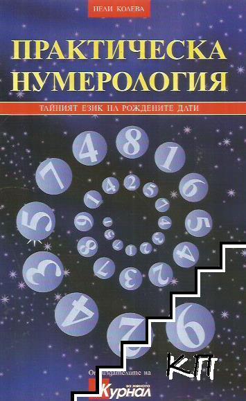Практическа нумерология