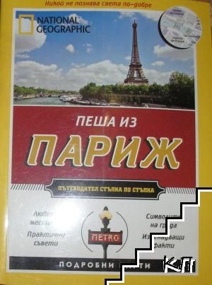 Пеша из Париж