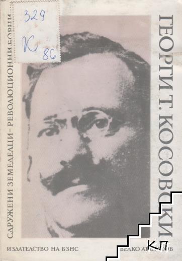 Георги Т. Косовски