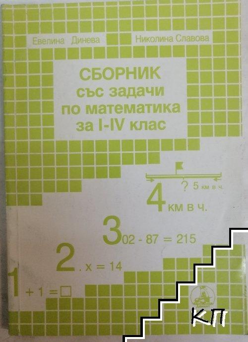Сборник със задачи по математика за 1.-4. клас