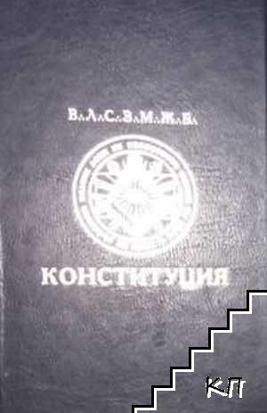 Конституция на свободните зидари в България