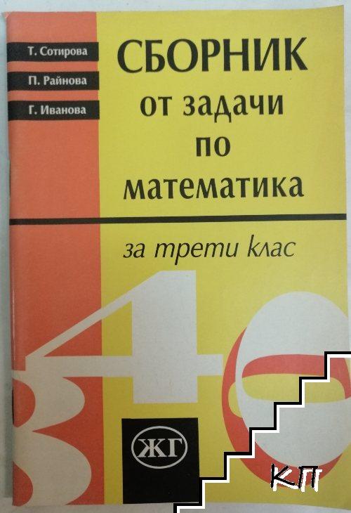 Сборник от задачи по математика за 3. клас