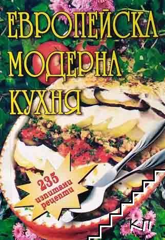 Европейска модерна кухня
