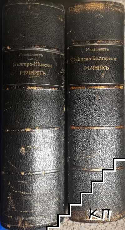 Немско-български пъленъ речникъ. Томъ 1-2