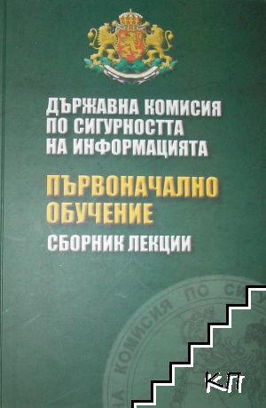 Държавна комисия по сигурността на информацията. Първоначално обучение