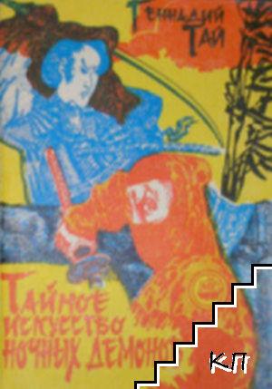 Ниндзюцу: Тайное искусство ночных демонов