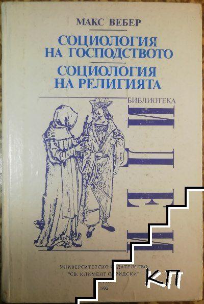 Социология на господството. Социология на религията
