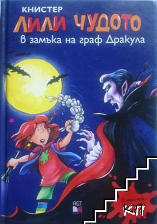 Лили Чудото в замъка на граф Дракула