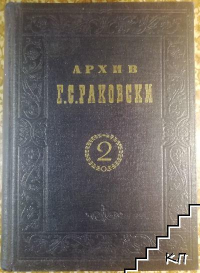 Архив на Г. С. Раковски. Том 2: Писма до Раковски 1841-1860