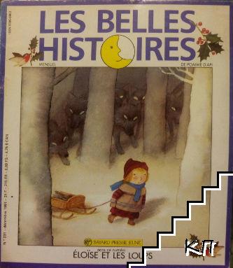 Les belles histoires. № 231 / décembre 1991