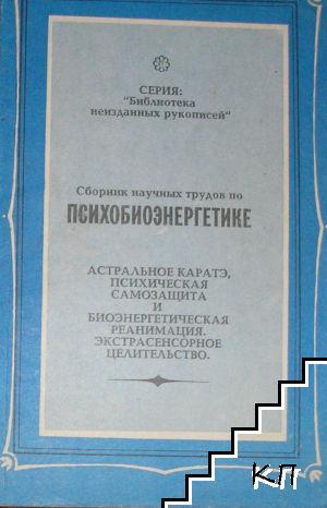 Сборник научных трудов по психобиоэнергетике