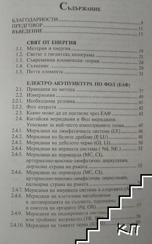 Електро-акупунктура по метода на Фол (ЕАФ) и хомеопатия (Допълнителна снимка 1)