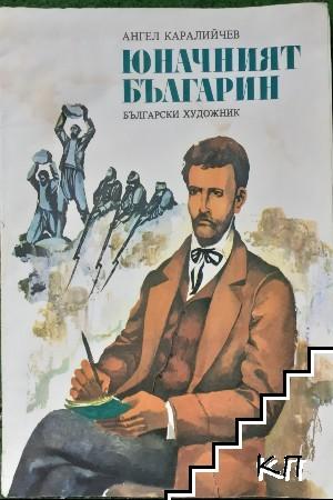 Юначният българин