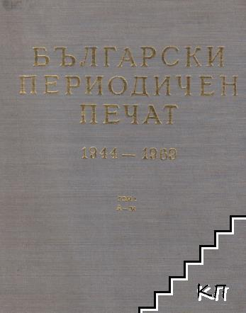 Български периодичен печат. 1944-1969. Том 1: А-М