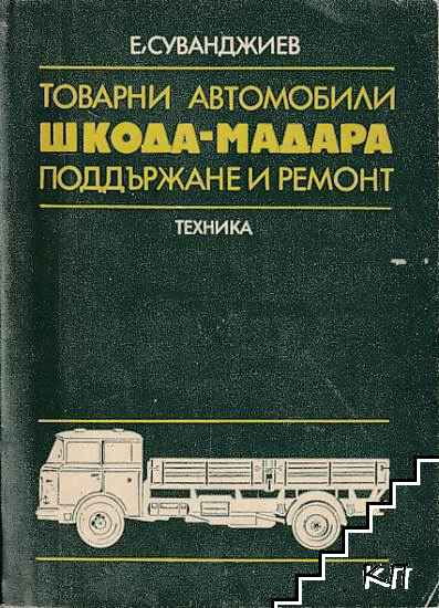 Товарни автомобили Шкода-Мадара