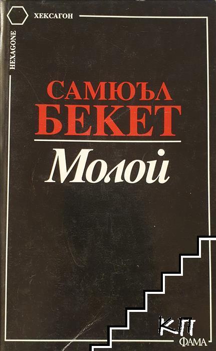 Молой