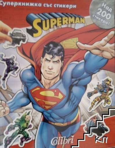 Superman: Суперкнижка със стикери