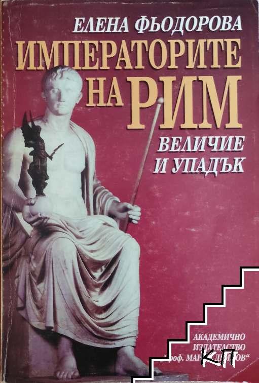 Императорите на Рим