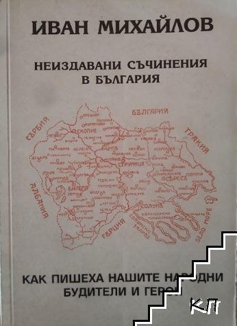 Неиздавани съчинения в България. Как пишеха нашите народни будители и герои