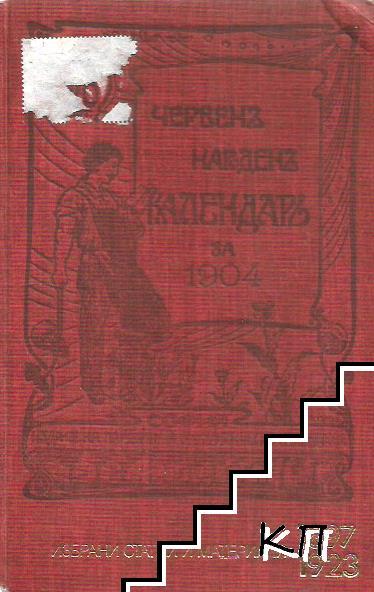 Червенъ народенъ календаръ