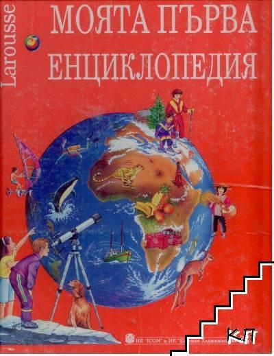 Larousse: Моята първа енциклопедия