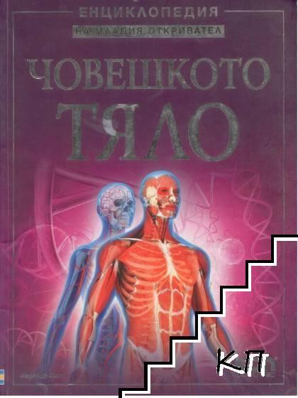 Енциклопедия на младия откривател: Човешкото тяло