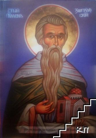 Свети Пимен Зографски, скритият равноапостол