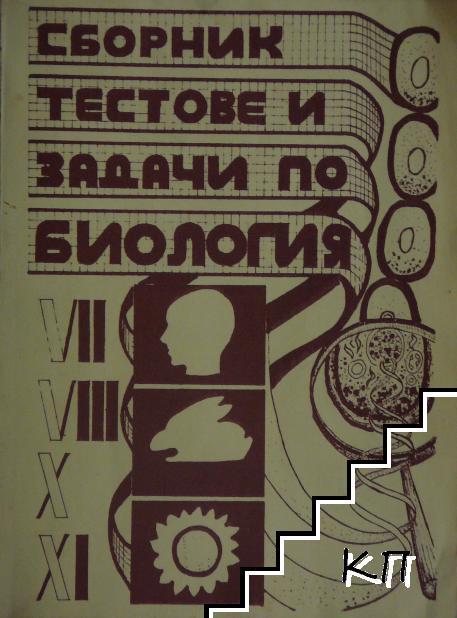 Сборник тестове и задачи по биология за 7.-8., 10.-11. клас. Част 2