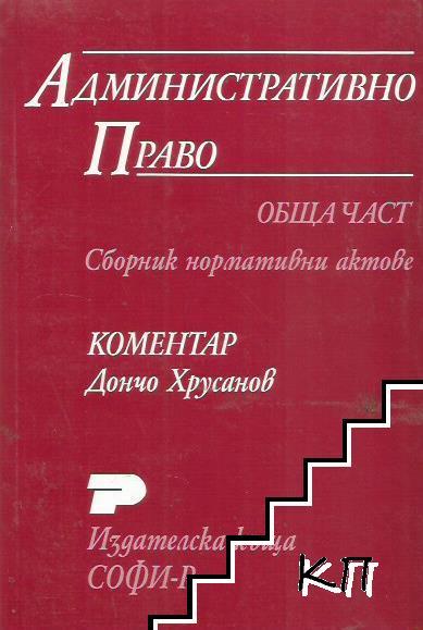Административно право. Обща част
