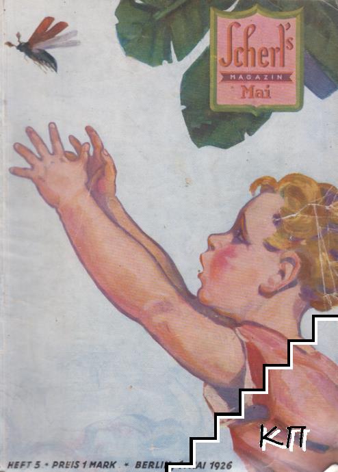 Scherl' s magazin. № 5 / 1926