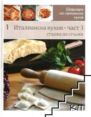 Италианска кухня. Част 1