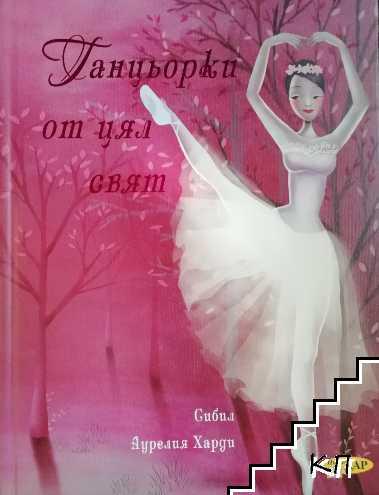 Танцьорки от цял свят