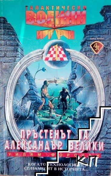 Галактически военни игри. Книга 1: Пръстенът на Александър Велики