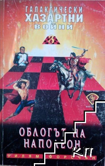 Галактически хазартни игри. Книга 3: Облогът на Наполеон