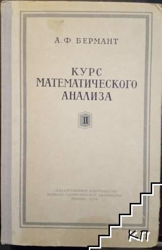 Курс математического анализа. Том 2