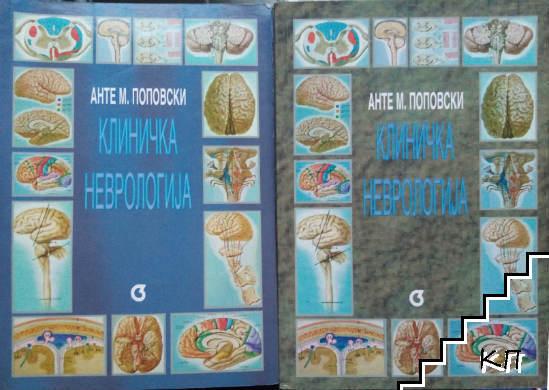 Клинична неврологиjа - општ дел / Клинична неврологиjа - специjален дел