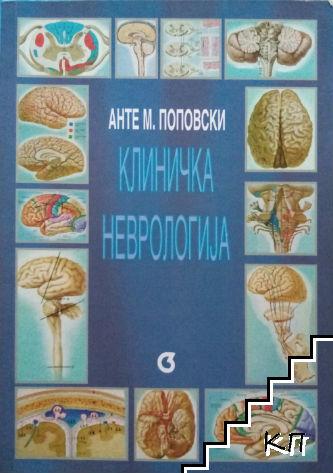 Клинична неврологиjа - општ дел / Клинична неврологиjа - специjален дел (Допълнителна снимка 1)