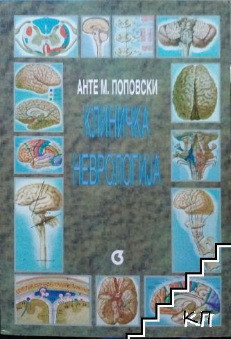 Клинична неврологиjа - општ дел / Клинична неврологиjа - специjален дел (Допълнителна снимка 2)